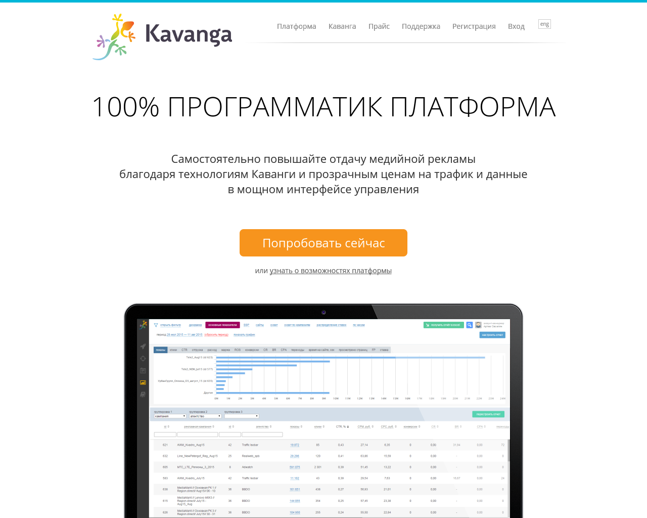 Kavanga-DSP-Advertising-Reviews-Pricing