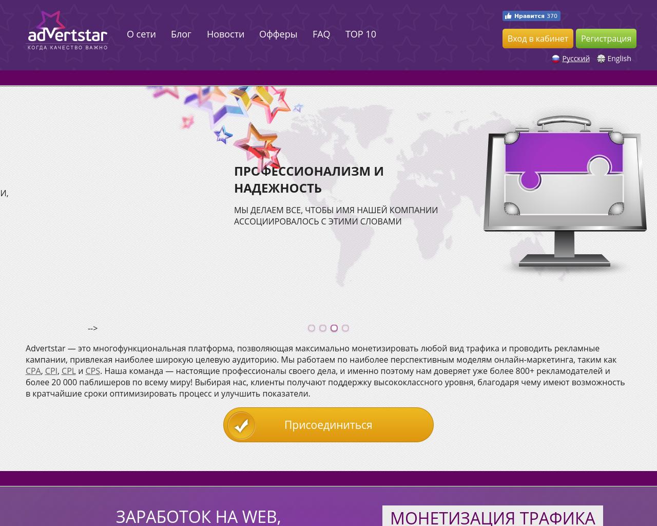 AdvertStar-Advertising-Reviews-Pricing