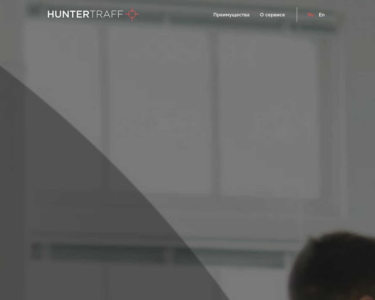 HunterTraff-Advertising-Reviews-Pricing