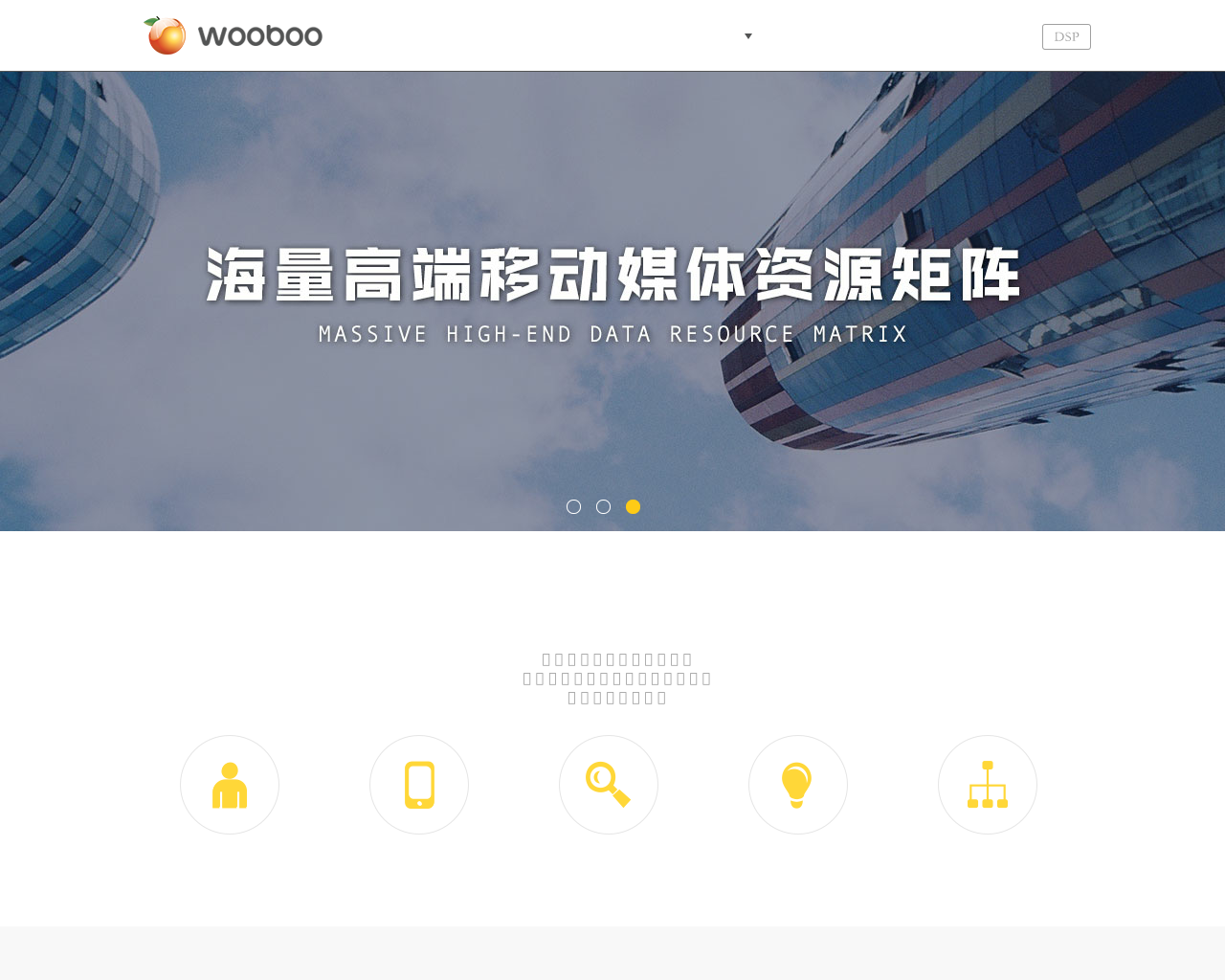 WooBoo-Advertising-Reviews-Pricing