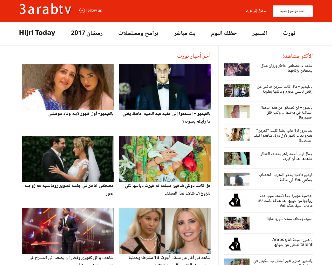 3arabtv-Advertising-Reviews-Pricing