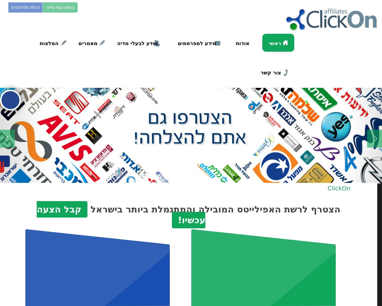 ClickOn-Affiliates-Advertising-Reviews-Pricing