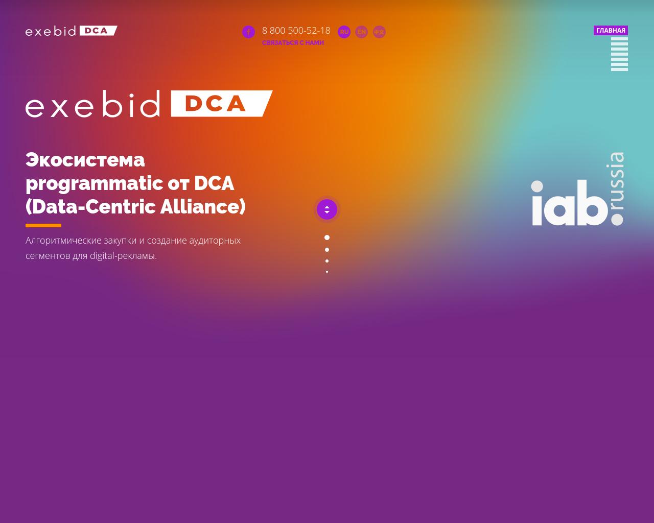 exebid-DCA-Advertising-Reviews-Pricing