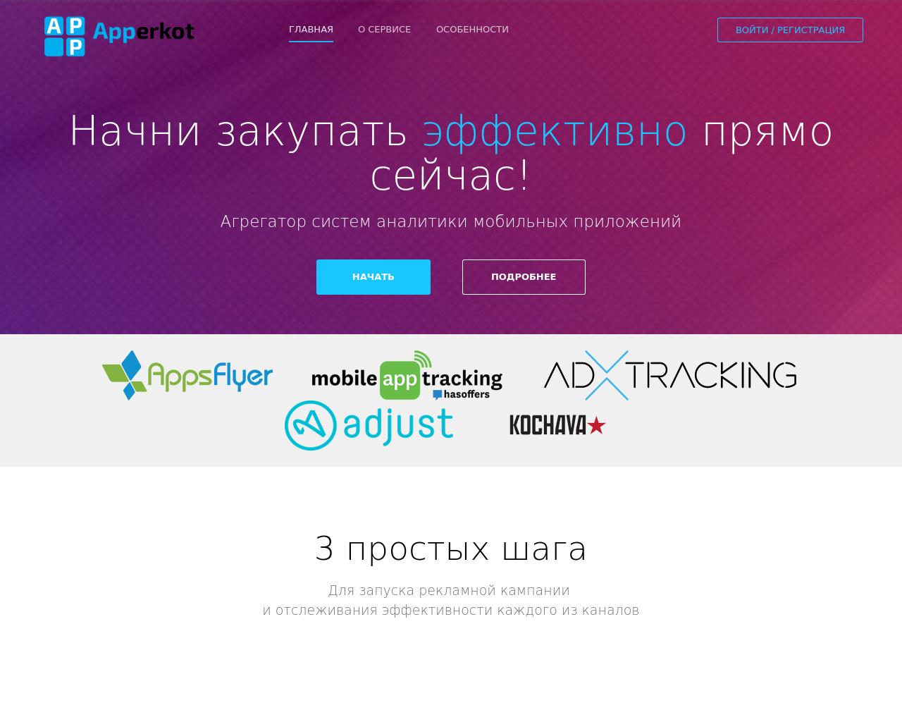 Apperkot-Advertising-Reviews-Pricing