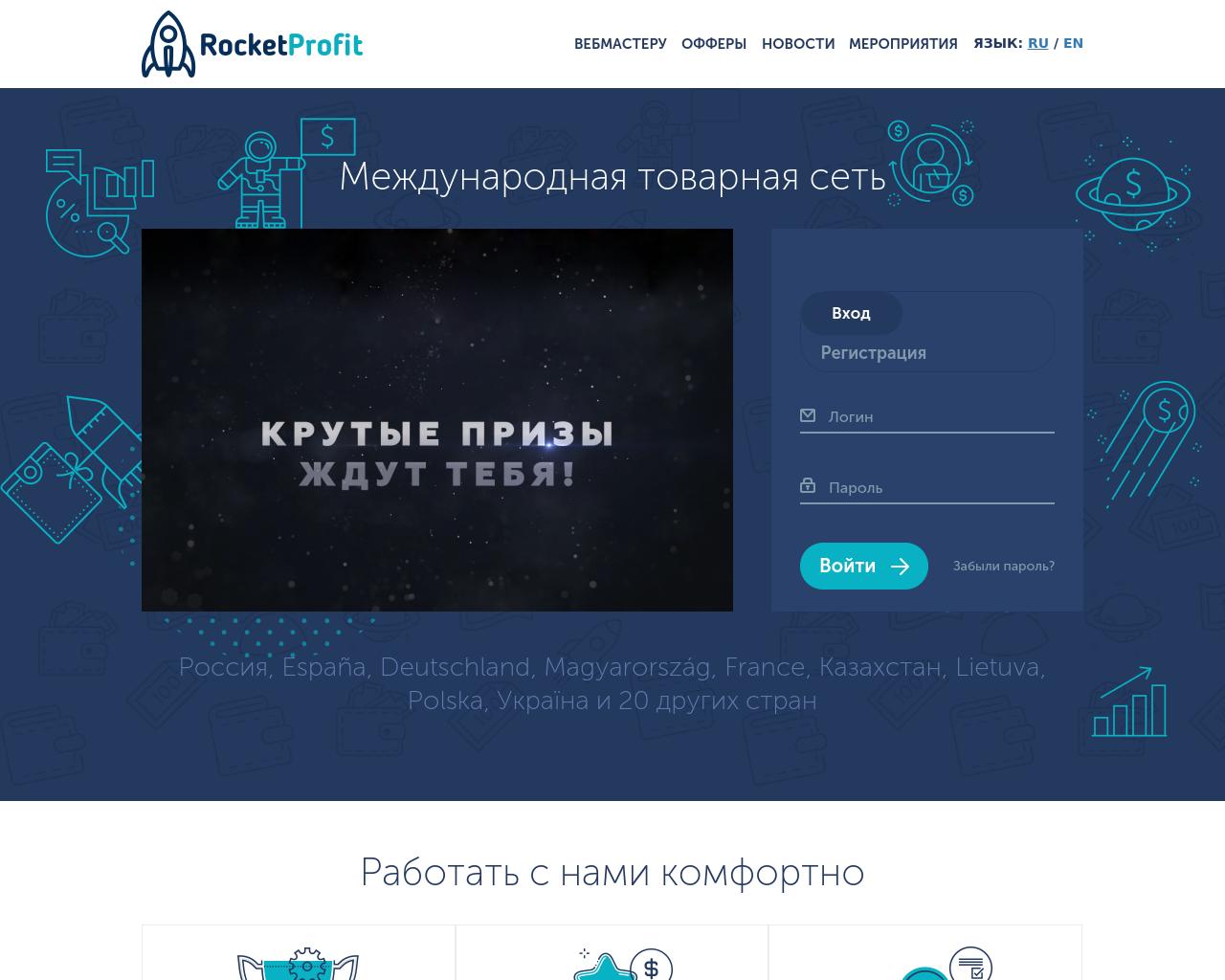 RocketProfit-Advertising-Reviews-Pricing