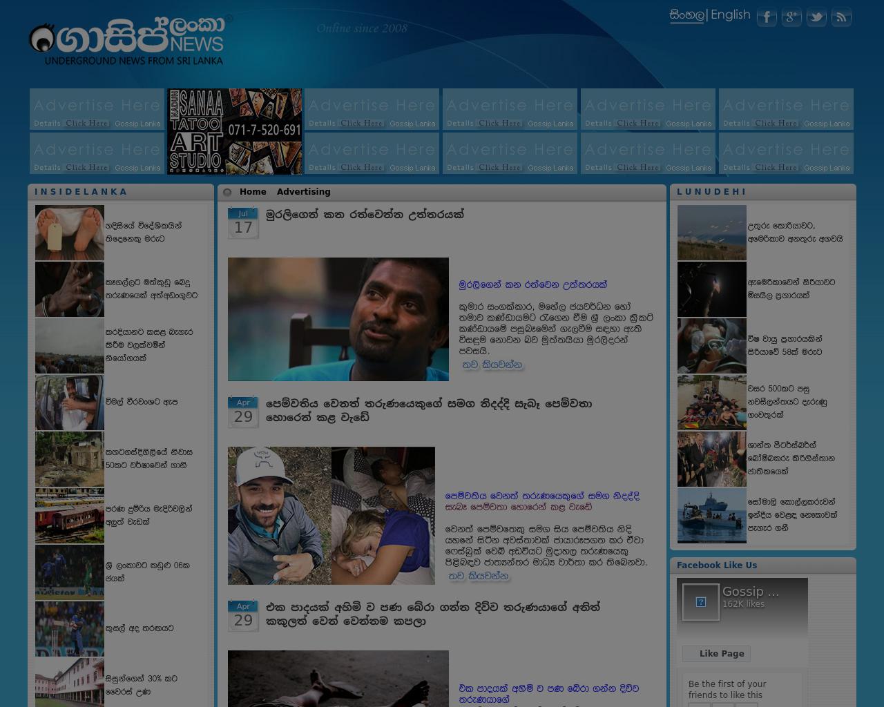 Gossip-Lanka-News-Advertising-Reviews-Pricing
