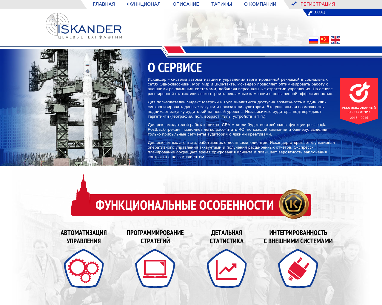 Iskander-Advertising-Reviews-Pricing
