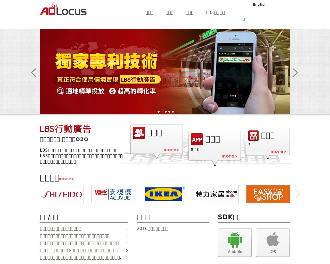 AdLocus-Advertising-Reviews-Pricing