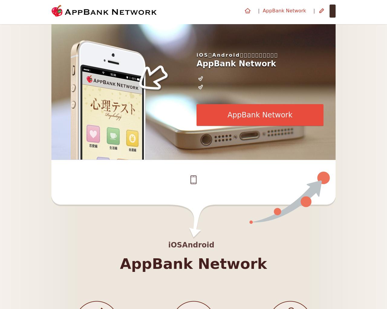 AppBank-Advertising-Reviews-Pricing