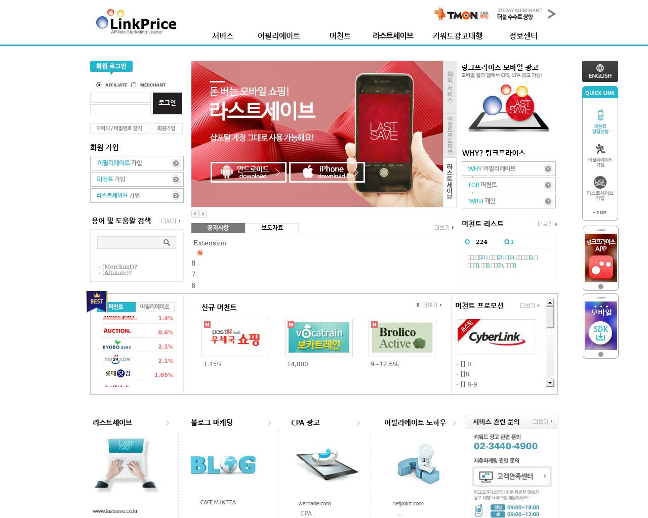 LinkPrice-Advertising-Reviews-Pricing