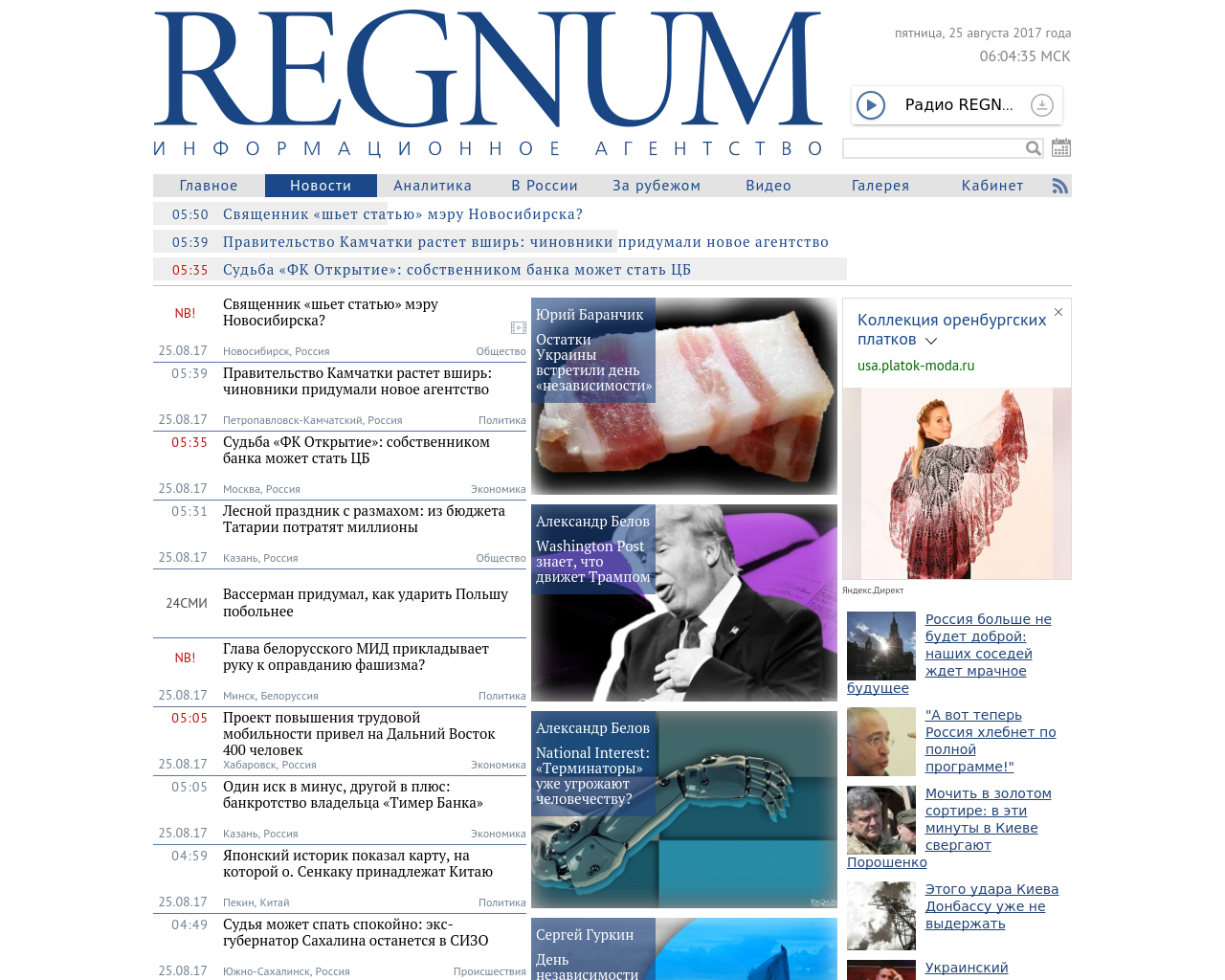 Regnum-Advertising-Reviews-Pricing