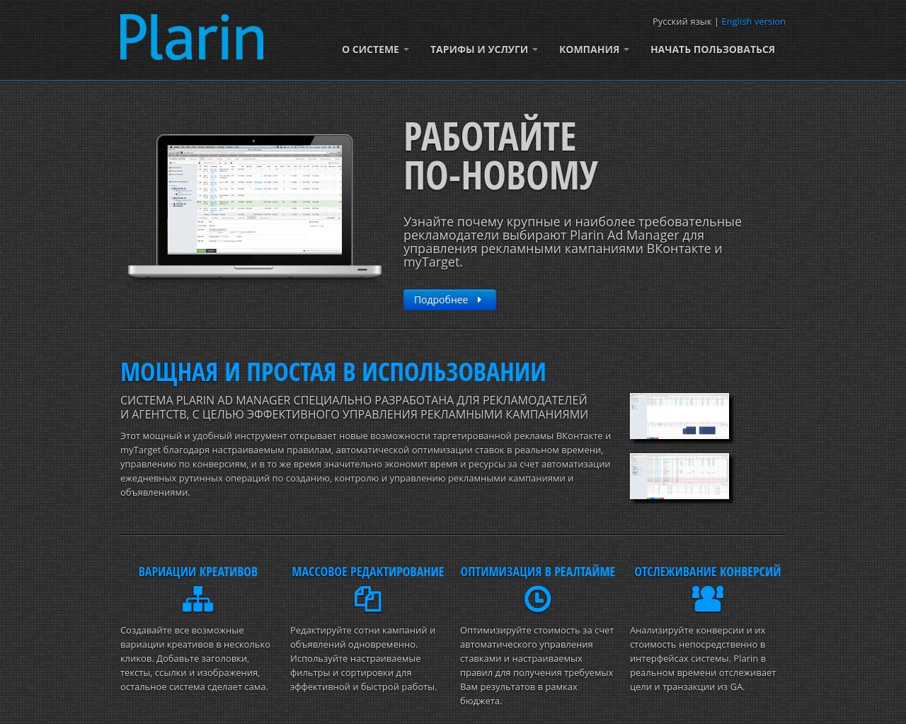 Plarin-Advertising-Reviews-Pricing