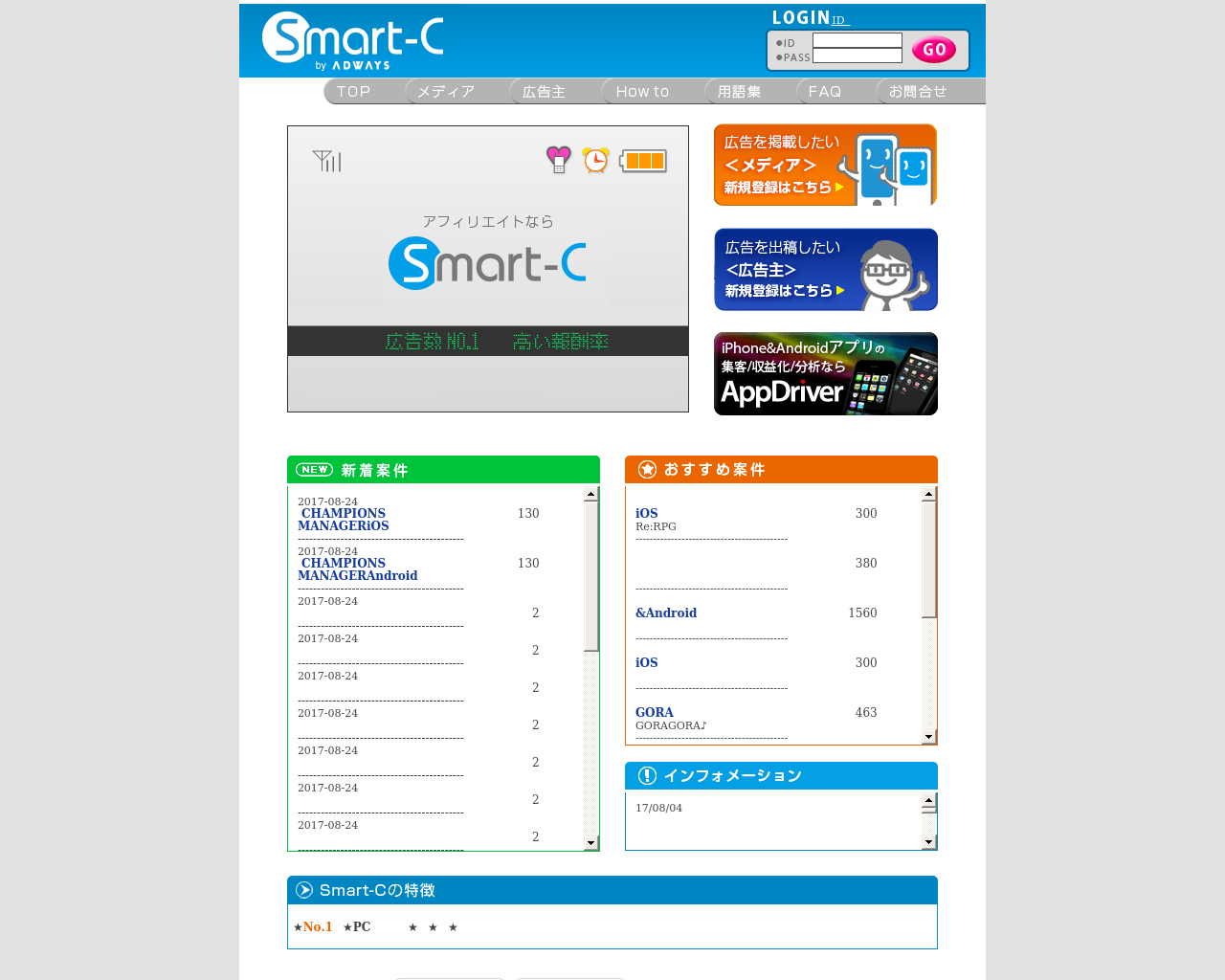 Smart-C-Advertising-Reviews-Pricing