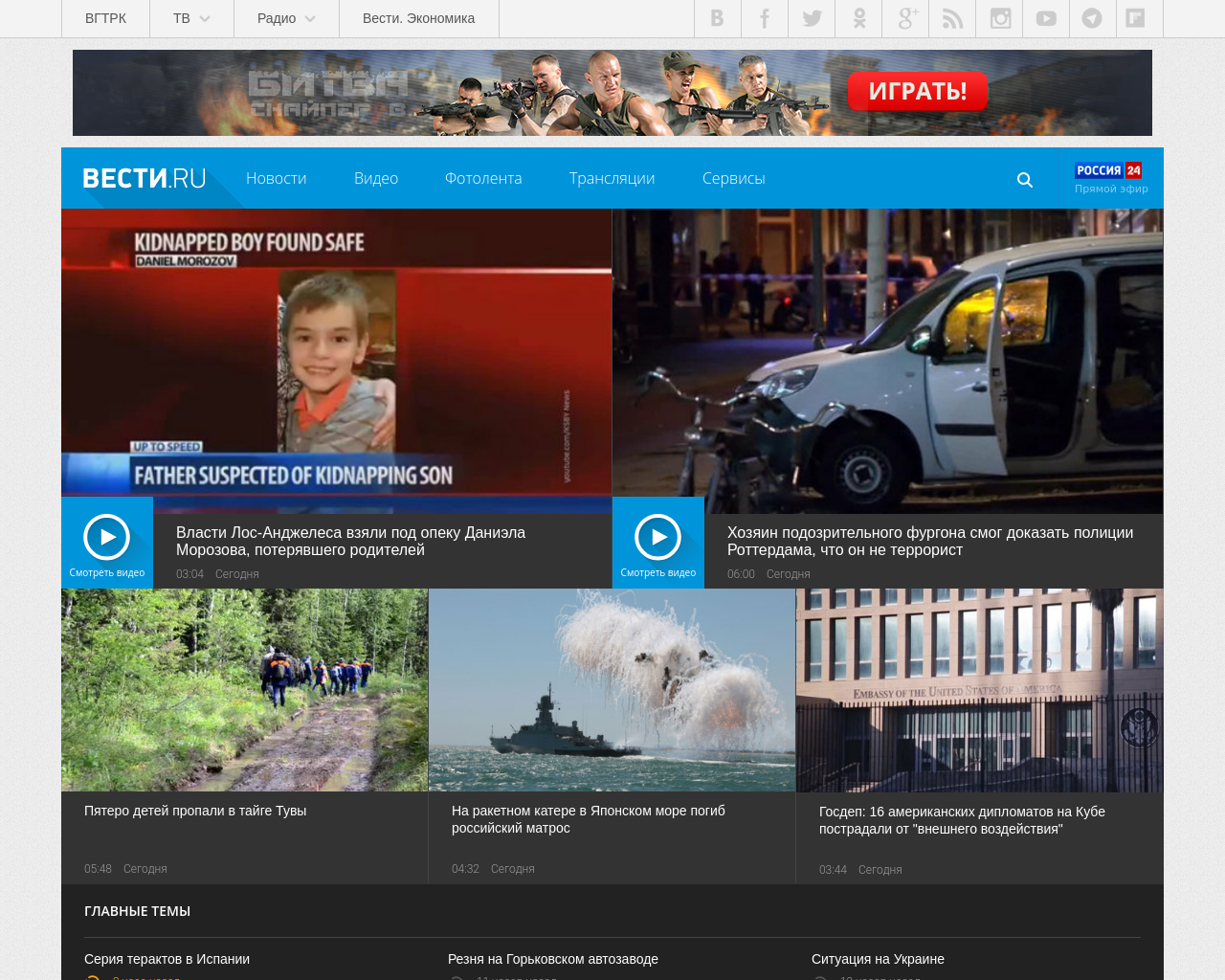 VESTI.RU-Advertising-Reviews-Pricing