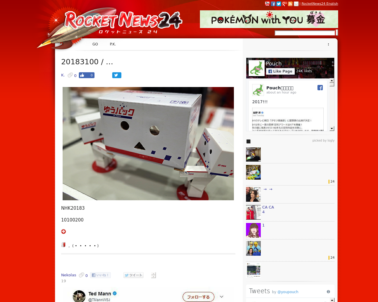 Rocket-News-24-Advertising-Reviews-Pricing
