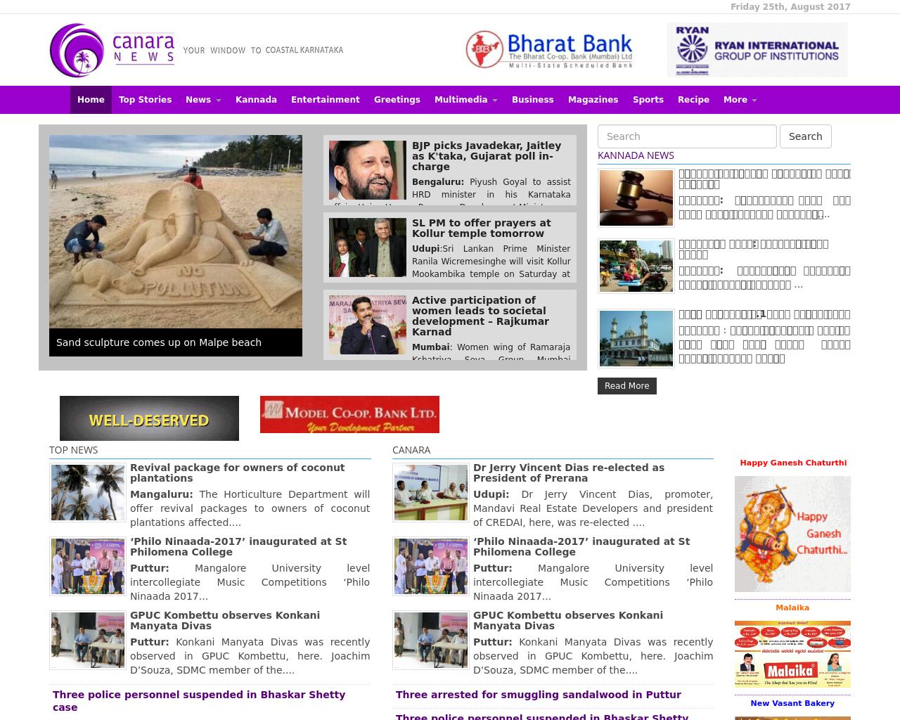 Canara-News-Advertising-Reviews-Pricing