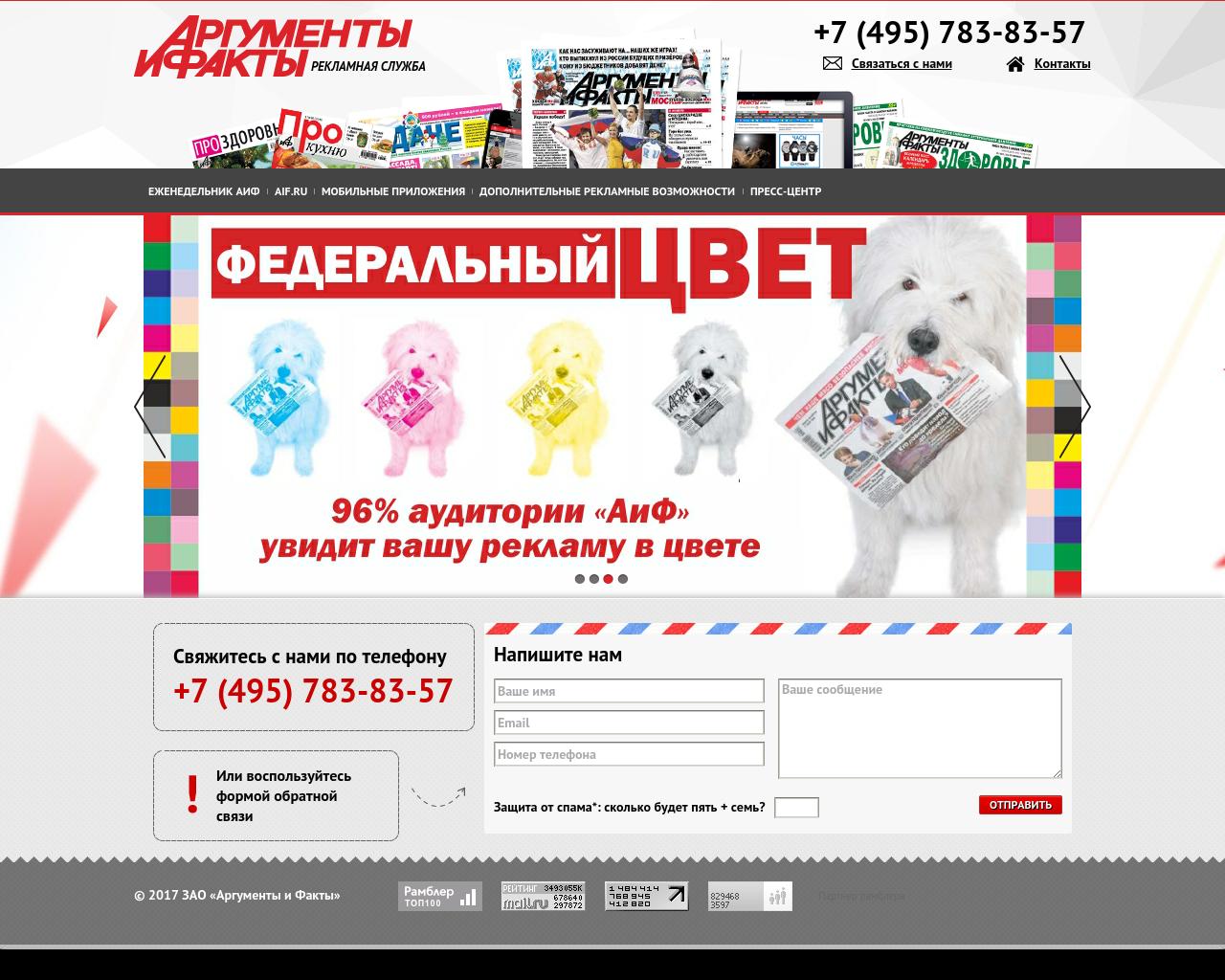 AiF.ru-Advertising-Reviews-Pricing
