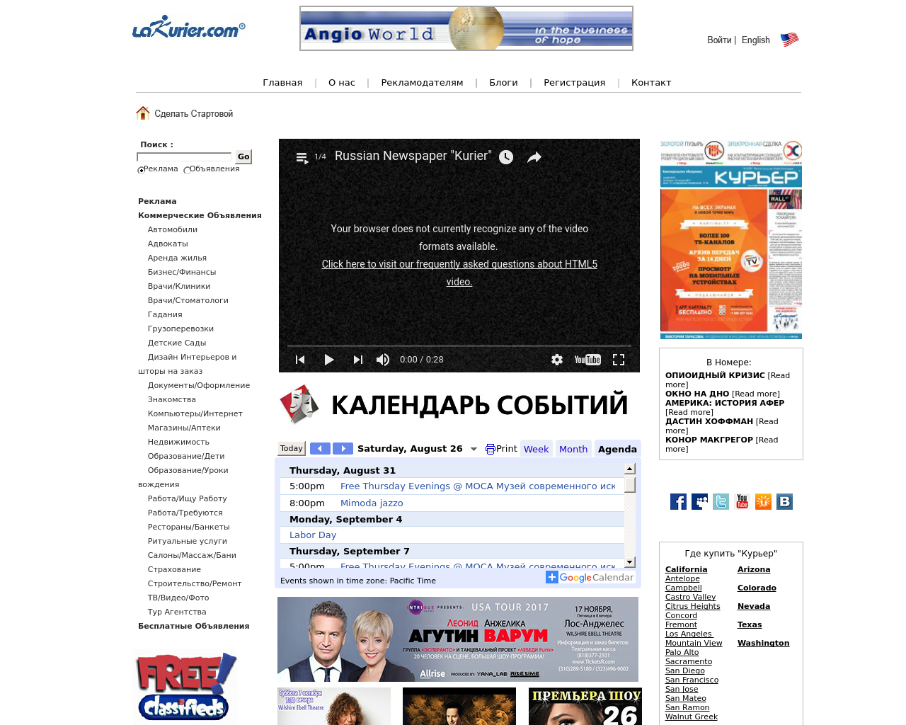 LAKurier.com-Advertising-Reviews-Pricing