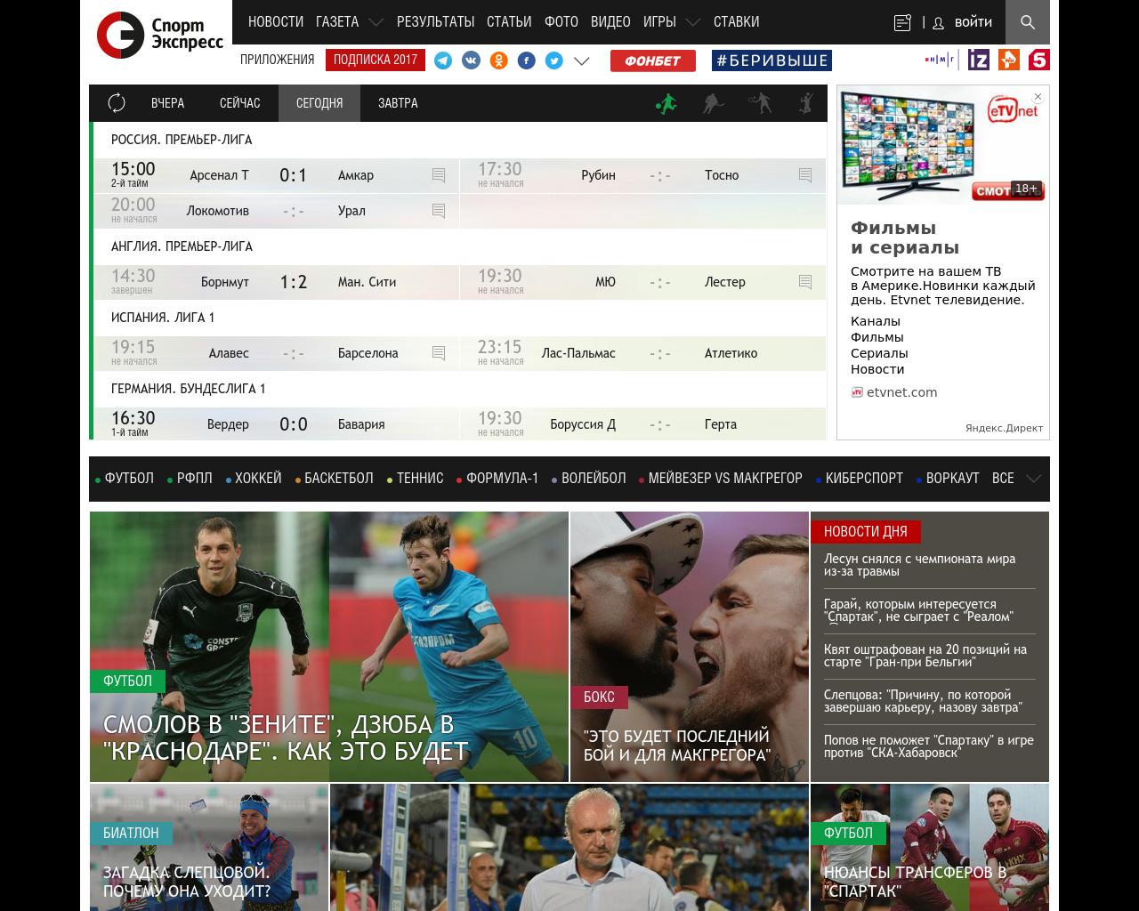 Sport-express.ru-Advertising-Reviews-Pricing