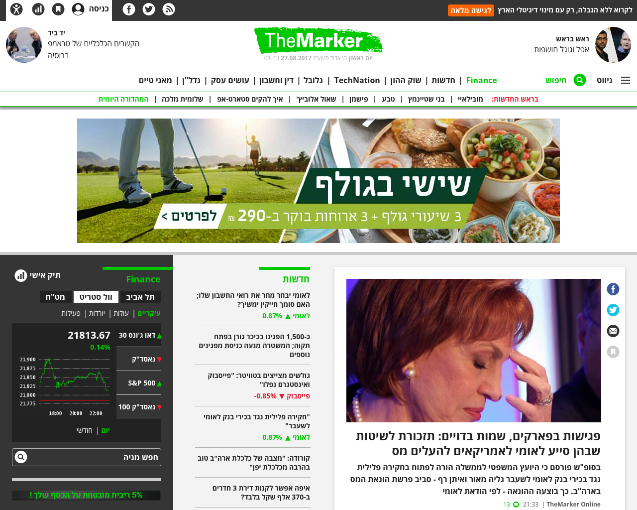 TheMarker-Advertising-Reviews-Pricing