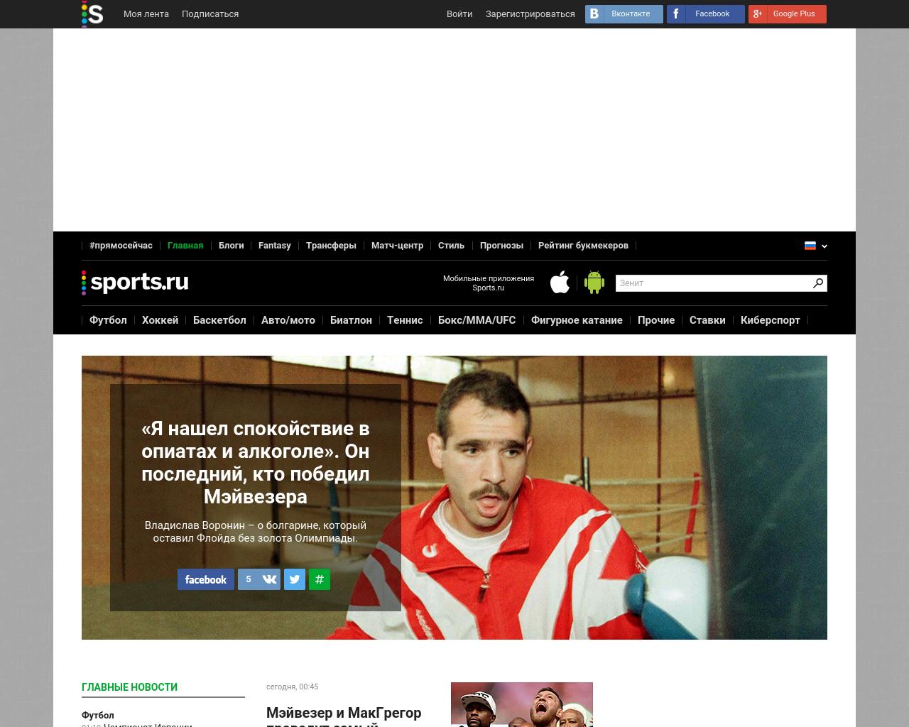 Sports.ru-Advertising-Reviews-Pricing
