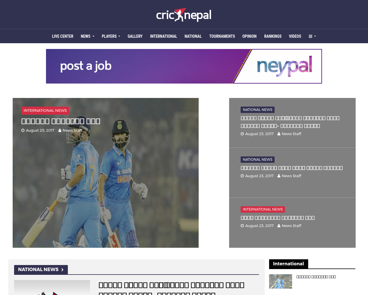 Cric-Nepal-Advertising-Reviews-Pricing