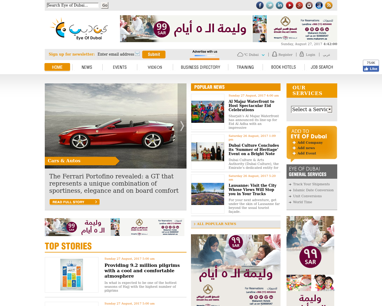 Eye-of-Dubai-Advertising-Reviews-Pricing