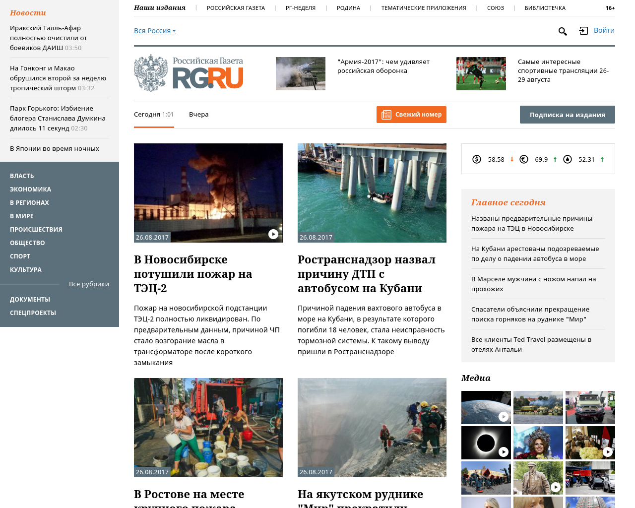 Rossiyskaya-Gazeta-Advertising-Reviews-Pricing