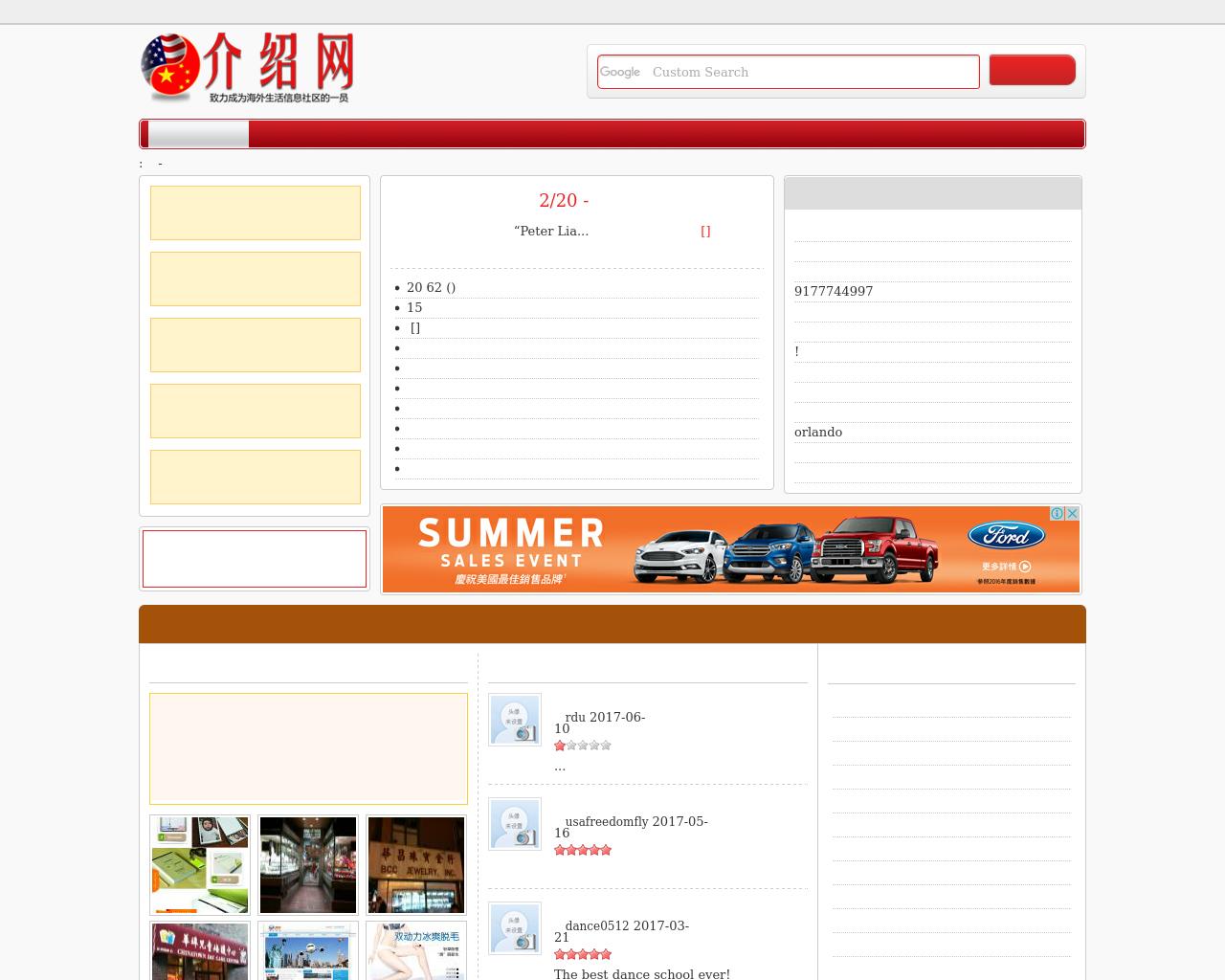 Jieshaowang.com-Advertising-Reviews-Pricing