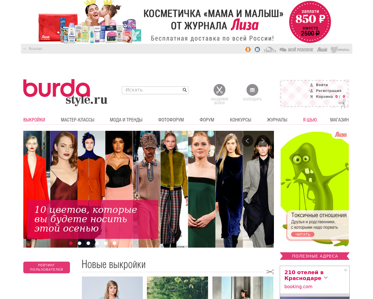 Burdastyle.ru-Advertising-Reviews-Pricing