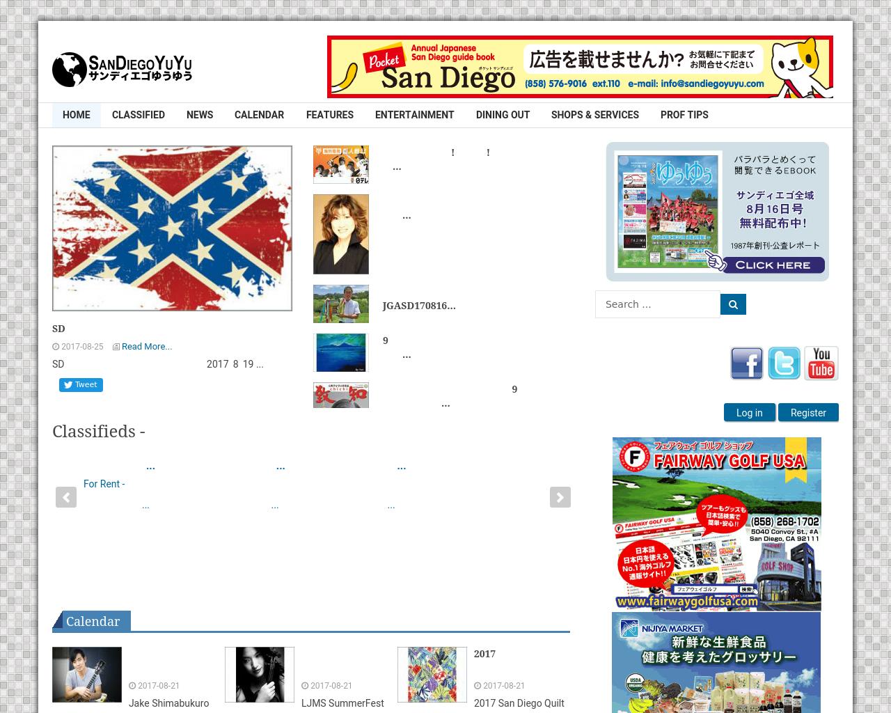 SanDiego-YuYu-Advertising-Reviews-Pricing